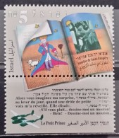 Israel, 1994, Mi: 1301 (MNH) - Israel
