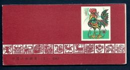 CARNET DE 1981- 12 TIMBRES DE CHINE- COQ POLYCHROME N° 2387 DENTELÉ 3 COTÉS- NEUFS** LUXE- - 1949 - ... République Populaire