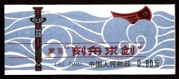 CARNET DE 1981- 10 TIMBRES DE CHINE DENTELÉS 3 COTÉS- N°2402a à N°2406a- 2 BANDES - NEUFS** LUXE- 3 SCANS - 1949 - ... Repubblica Popolare