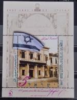 Israel, 1996, Mi: Block 54 (MNH) - Israel