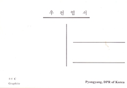 KOREA MINERAL  STONE MAXIMUN POST CARD  3 PIECES    (AGO160137) - Francobolli