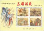 FORMOSE -TAIWAN 2004 - Littérature Chinois, Romance Des 3 Royaumes - BF Neufs // Mnh - Blocks & Sheetlets