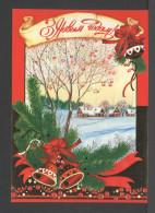 2007 Belarus. Postcard. Greeting Card, New Year, Jingle Bells, Snow-covered Village, Kalina 1703-07 - Belarus