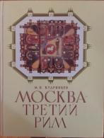 Livre En Langue Russe Sur MOSCOU - 1994 - 256 Pages - 210x27,5 Cm - Livres, BD, Revues