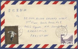 CHINA POSTAL USED AIRMAIL COVER TO PAKISTAN - China