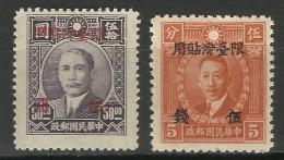 CHINE CHINA TAÏWAN - 1945-... République De Chine