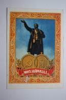 Mongolia And USSR Friendship - Old Postcard - Lenin Monument 1950s - Mongolie