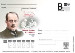 Russia 2016 Postal Stationery Card Nicholay Burdenko Russian Surgeon Medicine Doctor Surgery - Medicine