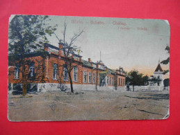 Settlement SHABO, ODESSA 1910 School. RARE Russian Postcard. - Ukraine