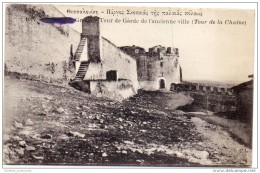 Salonika - Salonique : La Tour De Garde De Lancienne Ville - Greece