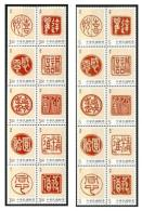 2016 Greeting Stamps- The Midas Touch Chinese Character Language Signet Calligraphy Idiom - Other