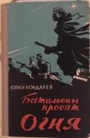 Livre Iouri Bondarev En Langue Russe - 1958 - 228 Pages - 13,5x210 Cm - Livres, BD, Revues
