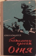 Livre Iouri Bondarev En Langue Russe - 1958 - 228 Pages - 13,5x210 Cm - Books, Magazines, Comics