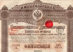 Obligation Consolidée Russes 4% Des Chemins De Fer  2eme Serie De 125 Roubles Or  8 Coupons  N°36945 - Russie