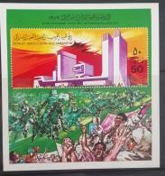 L21 - Libya 1979 Mi. Block 39 MNH  S/S - 10th Anniv Of Thr 1st September Revolution - Libië