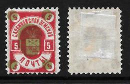 Russia - Zemstvo - Sapozhok - Ch #14, Sch. #16 MH OG - 1857-1916 Empire