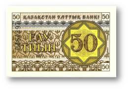 KAZAKHSTAN - 50 Tyin 1993 - Pick 6 - Unc. - Serie ГЕ - Number Left UP - Wmk Snowflake Pattern - Kazakhstán