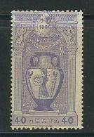 GRECE N° 107  * - Unused Stamps