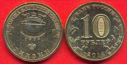 Russia 10 Rublei 2014 UNC Serie: Victory WWII: - Tixvin  - Commemorative Coin - Russia