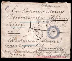 Russia R-cover 1891 By Emperor Nicholas II To Greek Prince George; N.Novgorod - Odessa - Athens - Copenhagen RARE !!! - 1857-1916 Imperium