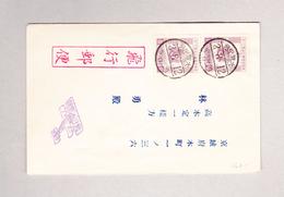 JAPAN 1927 Erstflug Nach Korea 12 August 1927 Mit 1 1/2 Fen (2) - Luftpost