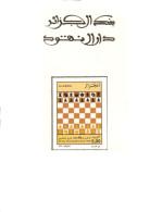 Algérie N° 1375 Epreuve De Luxe Jeu D'échecs Chess Schachspiel Ajedrez Gioco Degli Scacchi - Chess