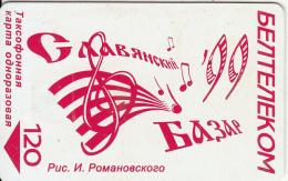 BELARUS - Slaviansky Bazar 1999(Γ3 On Reverse), BelTelecom Telecard 120 Units, 07/99, Used - Belarus
