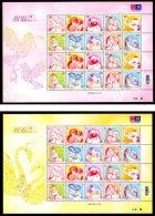 Taiwan 2015 Greeting Stamps Sheets-Best Wishes Rabbit Squirrel Dog Bear Elephant Cats Deer Sheep Zebra Giraffe Swan Bird