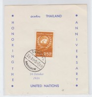 Thailand UNITED NATIONS UN FDC 1958 - Thaïlande