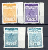 Yugoslavia - Bosnia&Herzegovina - Around 1950, Revenue Stamps 'Kotor Varos', MNH / 2 Scans - 1945-1992 Repubblica Socialista Federale Di Jugoslavia