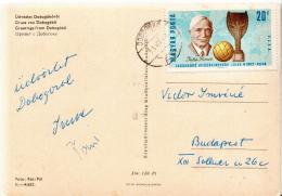Postal History: Hungarian PPC With Jules Rimet Stamp