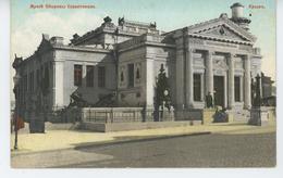 RUSSIE - CRIMEE - SEBASTOPOL - Musée De La Garde De Sébastopol - Russie