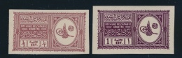 Saudi Arabia #138-149 (*) 1934 ¼g To 1s First Definitive Issue, Imperforate, Set Of 12,... - Saudi Arabia