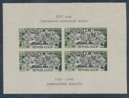 Russia #1082a ** 1946 60k Dark Green And Black Stamp On Stamp Imperforate Souvenir Sheet, Mint... - Russia & USSR