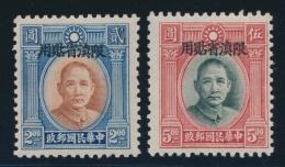 Yunnan #36-44 ** 1932 2c To $5 Sun-Yat-Sen Type II Set, A Scarce Set Worth A Premium When Never... - Unclassified
