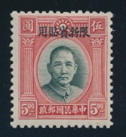 China And Sinkiang #297-306 ** 1931-37 2c To $5 Sun Yat Sen Sets, Type II, China Is Fresh NH With... - Unclassified