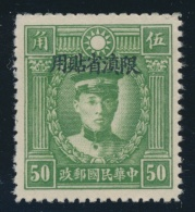 China #312-23, Etc. * 1932-34 Three Martyrs Sets, From China And Yunnan Are Missing The 3c Value... - Unclassified