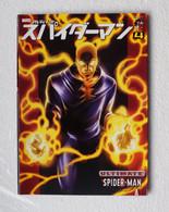 Ultimate Spiderman ( Shinchosha 2003 ) ( Japanese Version )