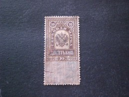 STAMPS RUSSIA 1918 Control Stamps From 1905-07 Used As Postage Stamps