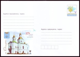 UKRAINE 2016. (16-3422). 375 YEARS OF OKHTYRKA TOWN. CATHEDRAL, COAT OF ARMS. Postal Stationery Cover (**) - Ucrania