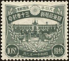 Japan Scott #229, 1936, Hinged