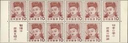 Japan Scott #580a, 1954, Hinged - 1926-89 Emperor Hirohito (Showa Era)