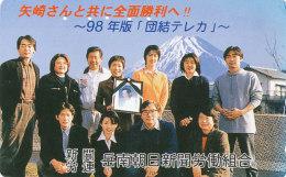 Japan  Telefonkarte -Vulkan *110-400970 * Japan Phonecard - Volcans