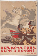 1943 Postcards, Russia, Painting Suvorov, And If Bay, Field Post Leningrad Military Censorship