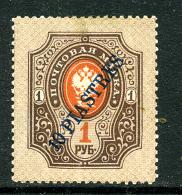 Levant 1910 Y&T 166 *