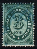 Russia 1872, Office In Turkey (Levant) Mi Nr 7x Used
