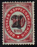 Russia 1879, Office In Turkey (Levant) Mi Nr 11-Ia Used