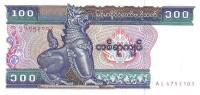 Myanmar - Pick 74 - 100 Kyats 1994 - Unc - Myanmar