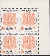1972 Egypt Official Value 60M Block Of 4 Corner MNH - Officials