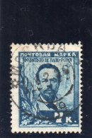 URSS 1925 O